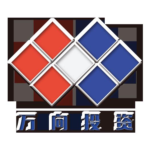 四川万向投资集团有限公司