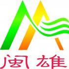 福建龙岩闽雄生物科技股份有限公司