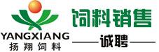 石家庄市扬翔饲料有限公司